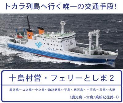 悪天候に振り回された離島航路旅・その3.〔祝〕新造船就航 十島村営「フェリーとしま2」乗船記(鹿児島~宝島)往路1。