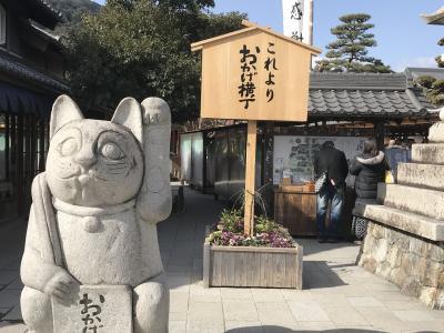 2019/2/11~12  お伊勢さんにお礼参り の巻