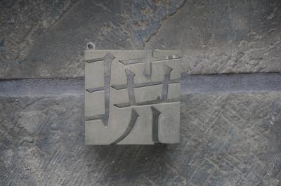 湯布院 山荘無量塔「暁」の部屋