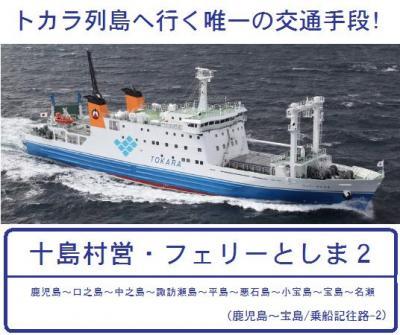 悪天候に振り回された離島航路旅・その4.〔祝〕新造船就航 十島村営「フェリーとしま2」乗船記(鹿児島~宝島)往路2。