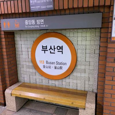 初韓国は釜山にしてみました