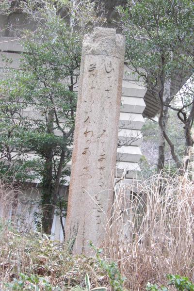 鎌倉国宝館の源実朝歌碑