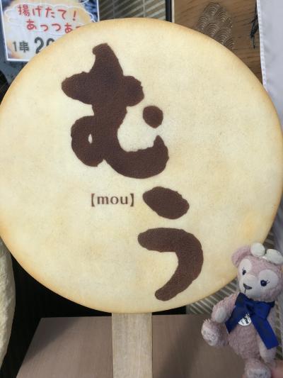 母娘旅☆週末パスで仙台松島を満喫~いちご狩りに温泉に美味しいものたっぷりの1泊2日~