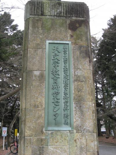 学食訪問ー179 東京大学・天文台キャンパス