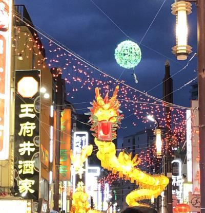 春節の横浜中華街に行ってきました
