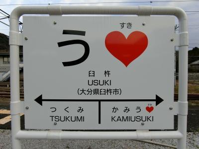 2019年 2月 大分県 臼杵市 臼杵城