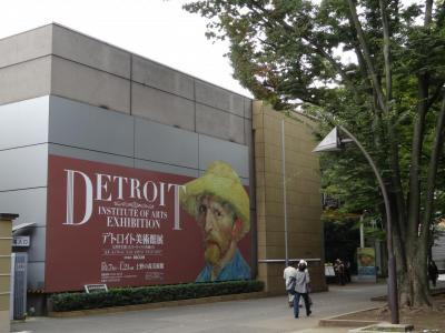 美術展めぐり:デトロイト(USA)美術館展を、上野の森美術館で鑑賞した