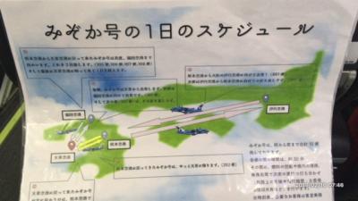 熊本復興祈願と観光記憶