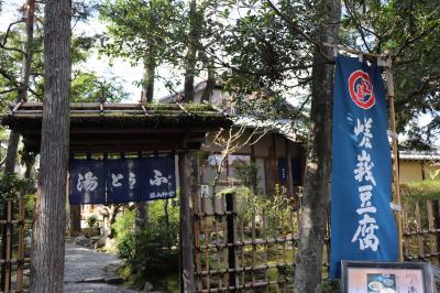 早春・嵯峨野湯豆腐紀行・おまけの足腰神社