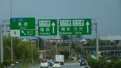 ハウステンボスと長崎ランタンの3日間(42)  有田から門司港の観光へ向かいます 上巻。