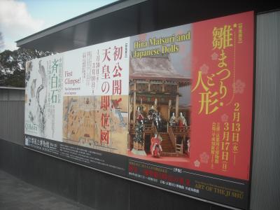 平成31年2月17日 「天皇の即位図」鑑賞と街歩き