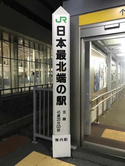 大学生の格安夏の北海道旅行①