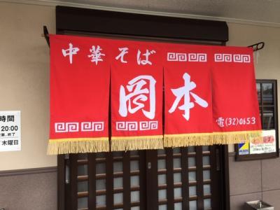 JAL「どこかにマイル」で行ったのは徳島~(6)日和佐のウミガメと阿南の津峯神社、小松島の岡本中華そば!