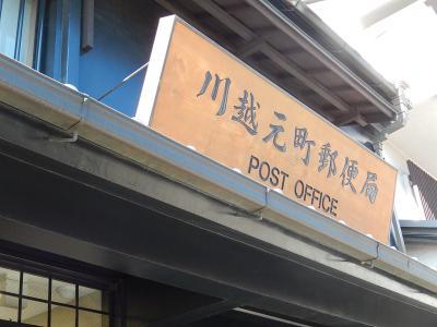 氷川神社~川越駅まで小江戸川越を歩きました④市役所~蔵造の街並み