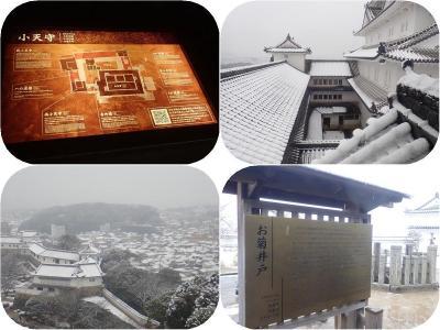 姫路・岡山の旅(5)姫路城小天守群・冬の特別公開とお菊の井戸