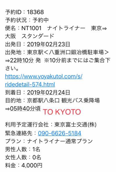KYOTO ゼロ泊3日①