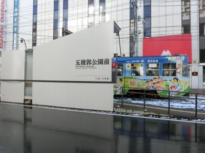 旅@函館 (1)函館市電乗りつぶし編