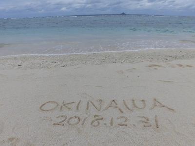 2018年12月 沖縄で過ごす!年末年始 3日目~4日目