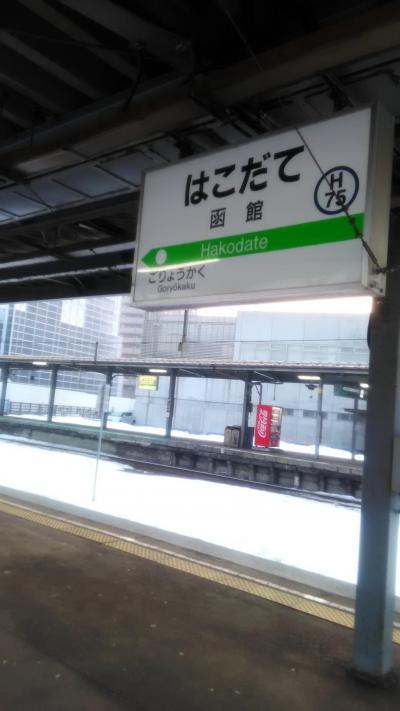 北海道一周旅行初日!函館→札幌