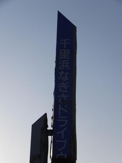 冬の能登◆千里浜なぎさドライブウエイ◆ 2019/02/24