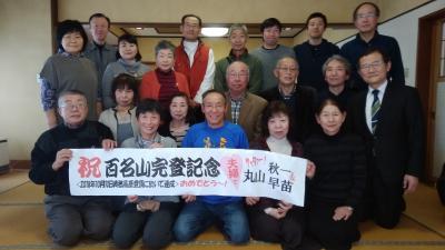従兄夫妻の百名山の登頂記念会に出席