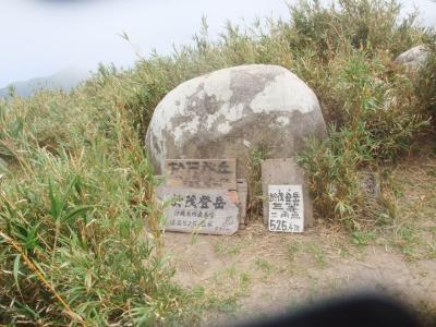 沖縄県の最高峰・新日本百名山「於茂登岳」&野底マーペ登山