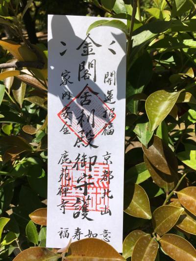 2: 2018/05/19-29 京都 続編 春の京都10泊、奈良7泊、金沢4泊 05/19-06/09/2018
