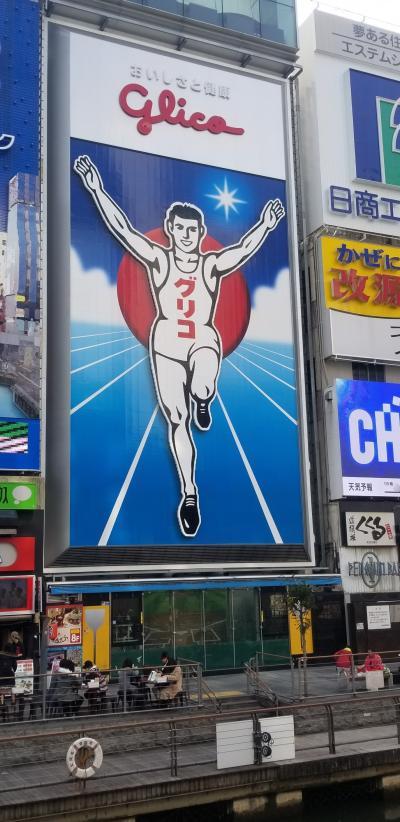 母娘二人旅 初めての大阪