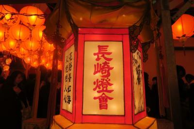 長崎さるく・ランタンフェスティバル