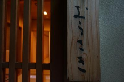 由布院 玉の湯 「むらさき」の部屋