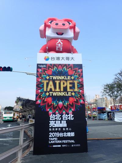 スターフライヤーで台北に行ってみた 狙ってないのにランタンフェスティバルだった
