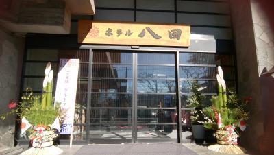 ホテル八田~1泊旅行~