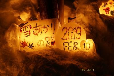 2019年小樽雪あかりの路に行ってきた