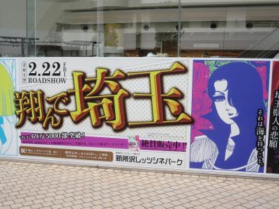 話題作「翔んで埼玉」を新所沢レッツシネパークで観てきました。