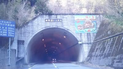 梅ケ島温泉で肌ツルツル