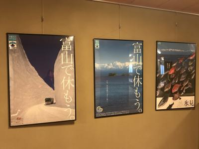とやま・美酒を味わう冬の旅 / ①富山市