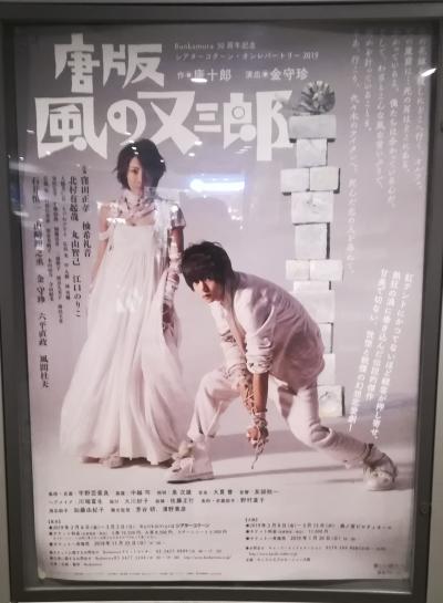 唐版 風の又三郎 シアターコクーン☆担担担☆2019/02/28