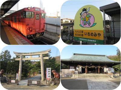 姫路・岡山の旅(11)桃太郎線(JR吉備線)に乗って吉備津彦神社へ