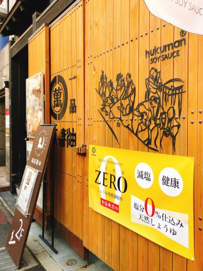 歴史の宝庫・太宰府&とにかく美味い福岡の夜!+温泉の旅 part3