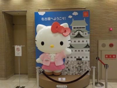 名古屋旅行ホテルステイ アットインホテル名古屋駅、ハミルトンホテルブラック