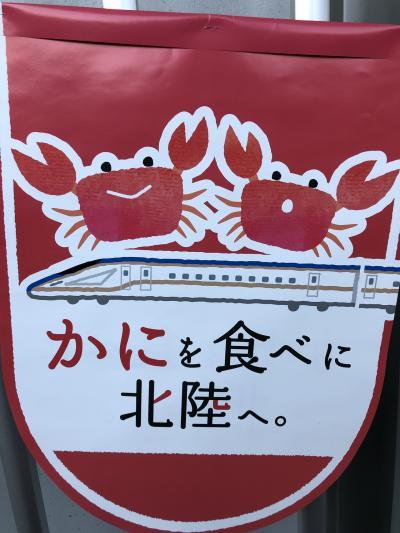 【子連れ】カニとドラえもんの旅