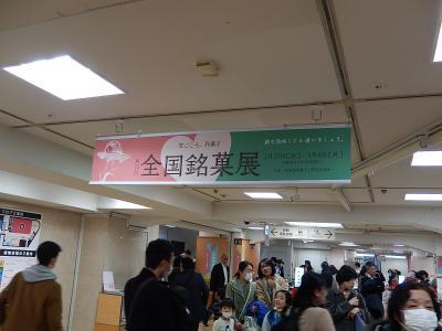 日本橋三越本店7階催事場で「全国銘菓展」を覗く
