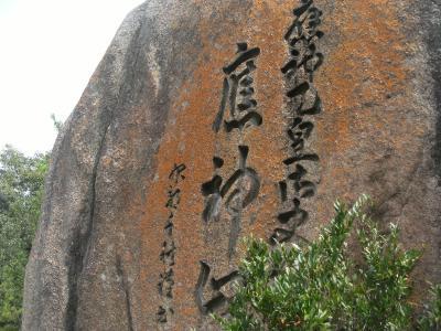 笠岡の応神山