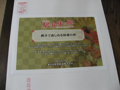 懸賞当選日帰り旅行~横川に釜飯食べに行って来た~