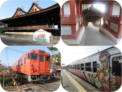 姫路・岡山の旅(12)桃太郎伝説の吉備津神社と桃太郎ラッピング車のJR吉備線