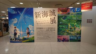【Day out w/ N】新海誠展と写真を撮り忘れた大須商店街