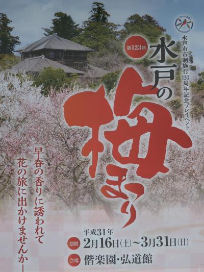 水戸-1 偕楽園駅辺り 常盤神社の階段下に ☆臨時停車は梅まつりの14日間