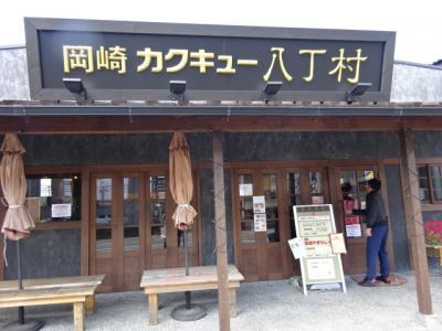 愛知豊明花き地方卸売市場、カクキュー八丁味噌、三菱自動車、足助散策、名阪近鉄バス産業観光ツアー