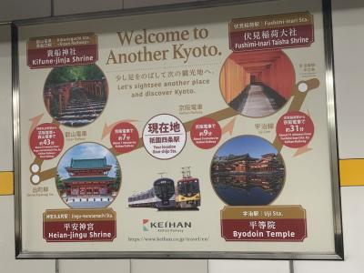 やっと京の街に!