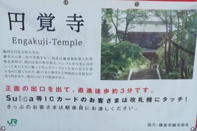 JR北鎌倉駅周辺の観光スポットは?